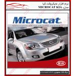 نرم افزار مایکروکت کیا MICROCAT KIA