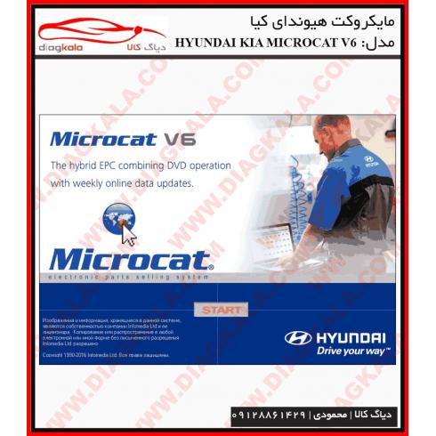 برنامه مایکروکت هیوندا و کیا V6