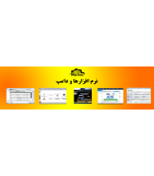 نرم افزار تخصصی خودرو - خرید نرم افزار تخصصی خودرو - برنامه دیاگ