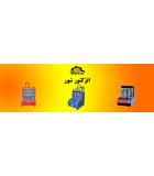دستگاه انژکتور شور - فروش و قیمت دستگاه انژکتور شور - دیاگ کالا