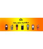 خرید دستگاه تعریف سوئیچ و ریموت | قیمت دستگاه تعریف سوییچ و ریموت
