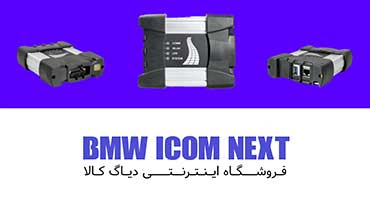 bmw_icom_next_دیاگ_آیکام